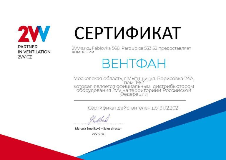 Сертификат 2VV