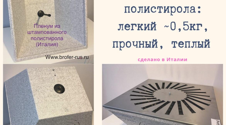 Пленум/камера статического давления из штампованного полистирола
