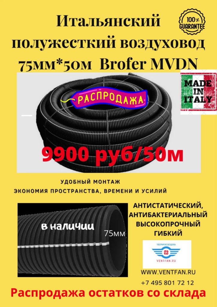 Brofer MDVN
